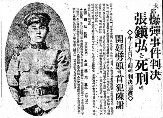 장진홍 애국지사 조선은행 대구지점 폭탄의거 판결(보도기사)