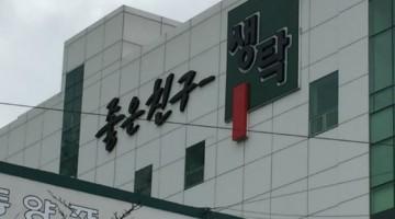노예노동 부산 생탁, 사장 연봉은 100억