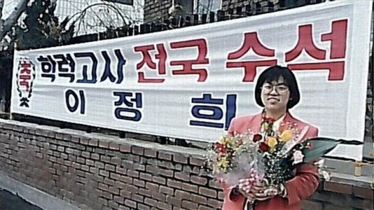 leejunghee