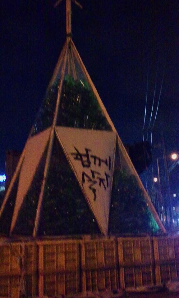 쌍차 공장 앞 버스 정류장 풍경. '함께 살자'는 구호가 2015년 새해를 맞이하고 있었다. CC by 안똔