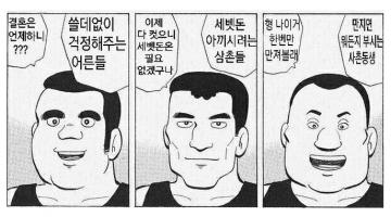 개노답 삼형제 개드립 모음