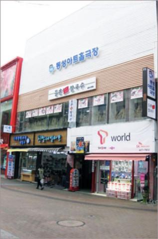 예술영화 전용관인 '동성아트홀' 극장