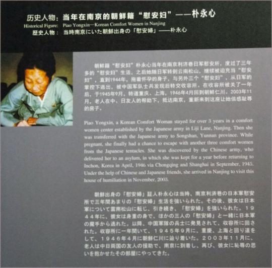 난징대학살기념관에 전시된 박영심 할머니(1921~2006) 관련 기록