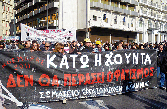 그리스 시위