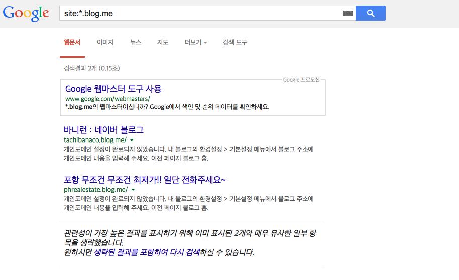 네이버 검색 꼼수
