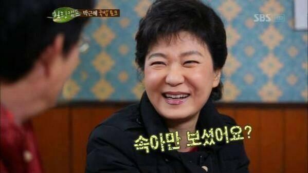 박근혜 힐링캠프