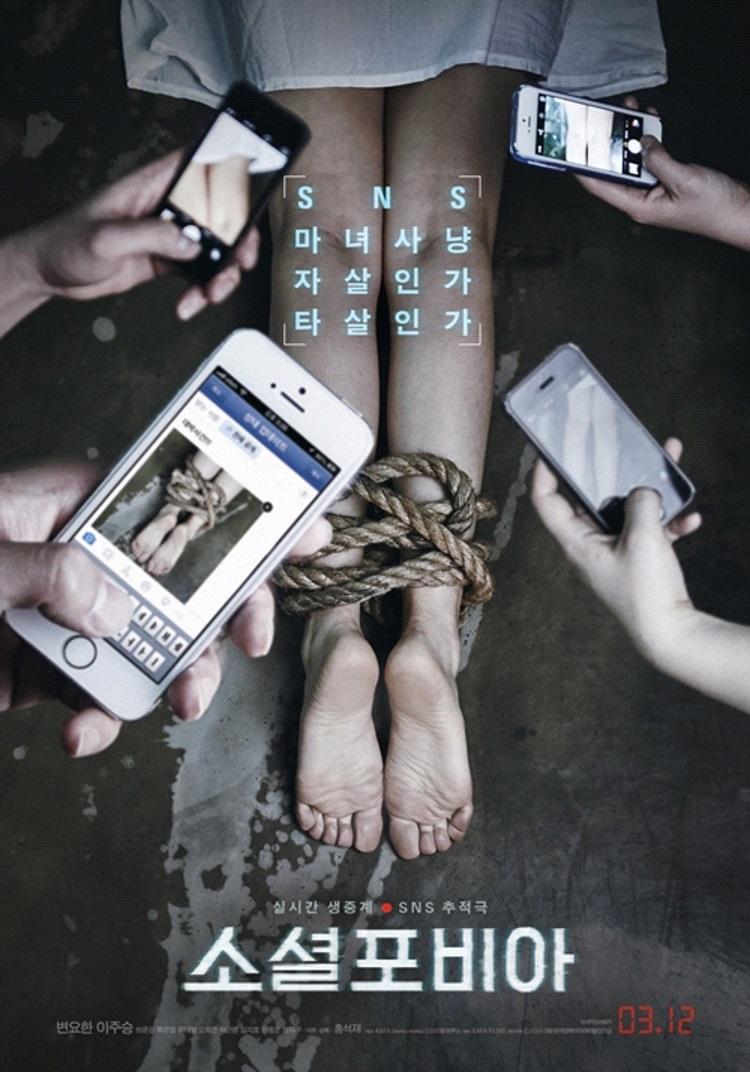 소셜포비아2