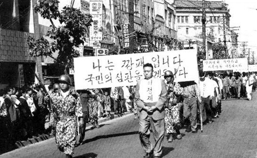 조리돌림 박정희