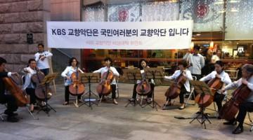 KBS교향악단 사태는 한국사회의 축소판: 사람이 가장 싼 세상