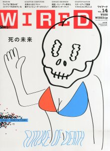 WIRED 일본판 VOL.14 http://wired.jp/magazine/?id=14&from=header