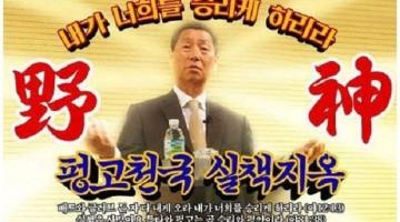 김성근 감독이 위대한 진짜 이유: DER