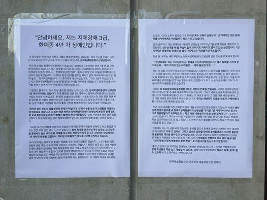 ▲ 지난 3월 4일 한국예술종합학교에 대자보를 붙였다. (출처= 변재원 작가 페이스북 www.facebook.com/HobbitJ1)