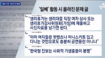 KBS의 일베 기자 임용, 변명불가한 이유