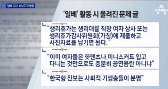 KBS 임용 일베기자의 발언들
