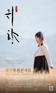 영화 '귀향'의 제천후원콘서트 포스터. ⓒ 제이오엔터테인먼트 제공