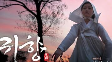 충북 제천서 열린 영화 '귀향' 제작후원 콘서트