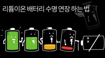 스마트폰, 노트북의 리튬이온 배터리 수명을 연장하는 방법