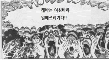 언론의 반달리즘 : 여시와 국민일보