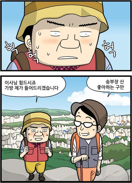 '조직 문화와의 궁합'의 현실적인 사례 출처: 네이버 웹툰  시즌2 368화 중