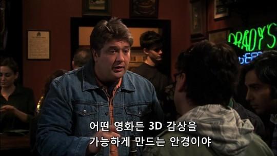 빅뱅이론_공돌이_1