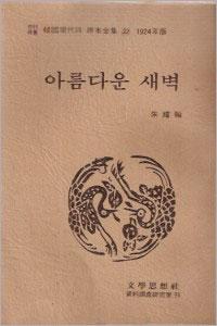 ▲ 시집(1924) 영인본