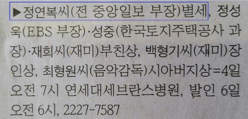 12월 5일자 중앙일보에 실린 정연복 선배 부음기사