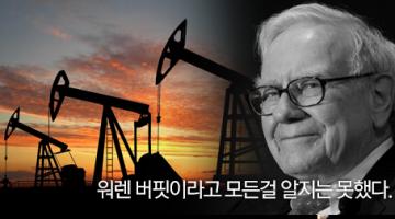 워렌 버핏의 원유 관련 투자에서 얻은 교훈