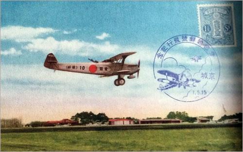 ▲ 1937년 최초로 한납한 비행기 조선호를 기념한 엽서. ⓒ 민족문제연구소