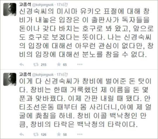▲ 고종석은 트위터를 통해서 이 논란에 대해 가장 신랄한 비판을 가하고 있다.