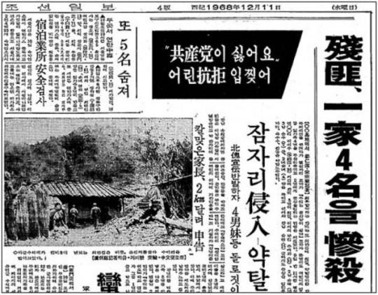 작문 논란을 빚은 문제의 조선일보 '공산당이 싫어요' 기사(1968.12.11)