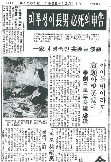 '이승복 사건'을 보도한 중앙일보 기사(1968.12.11)