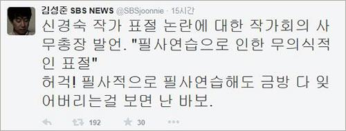 ▲  앵커 김성준은 정우영 사무총장의 발언을 간접적 비판하였다.