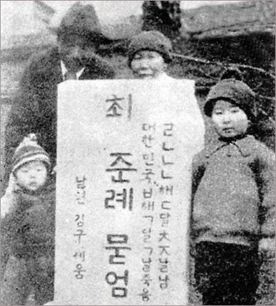 ▲ 최준례 무덤. 한글로 된 묘비명은 김두봉이 썼다.