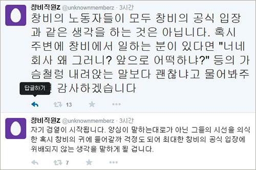 ▲ 창비의 직원들도 이 문제에 대한 자신들의 자괴감을 트위터로 드러내고 있다.