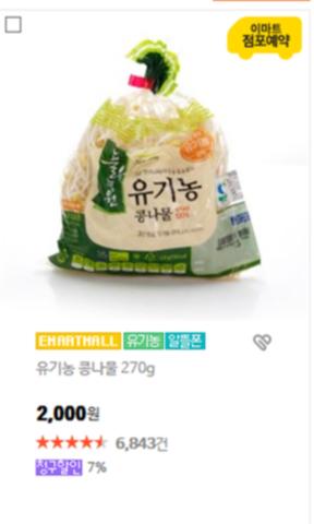 한국에서는 유기농 제품이 2배 이상 비싼 경우도 많다.