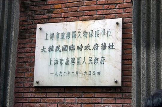 ▲ 상하이시는 1990년에 마지막 임정청사로 쓰인 이 건물을 문물보호단위로 지정하고 관리하기 시작했다.