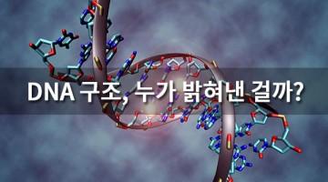 DNA 이중나선 구조를 푼 사람은 누구인가?