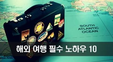 해외여행 필수 노하우 10