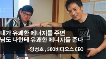 500비디오스 양성호 대표의 슬픈 창업 이야기
