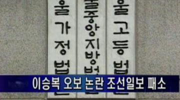 이승복 기사 오보 논쟁, 역사 속에 묻히나