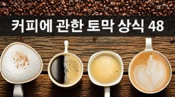 커피에 관한 토막상식 48