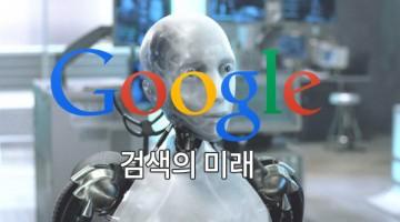 구글 검색은 모바일 환경에 어떻게 대처하는가