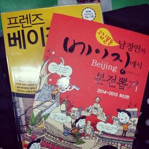 beijing_1_guide