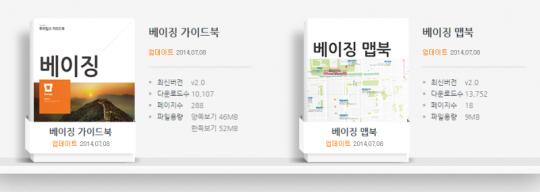 beijing_2_book2