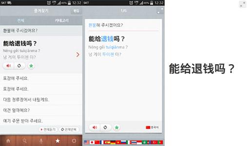 beijing_3_app_a