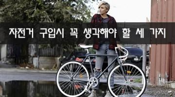 자전거를 사면서 생각해야 할 세 가지 요소