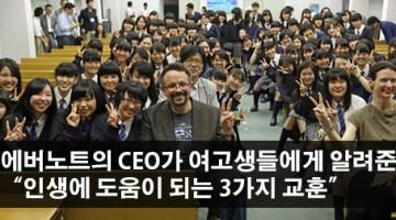 에버노트의 CEO가 여고생들에게 알려준, 인생에 도움이 되는 3가지 교훈