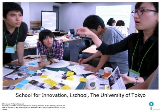 ischool-the-university-of-tokyo