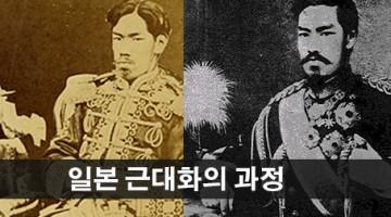 일본 제국으로서의 길