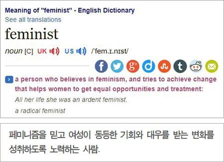 ▲ 캠브리지사전(Cambridge Dictionary)에 실린 '페미니즘'과 '페미니스트'.